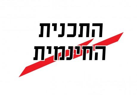 תכנית אימונים חינמית לחצי/מרתון סמסונג תל אביב