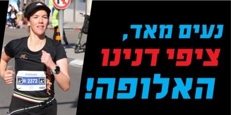 ציפי דנינו - אלופה ואם בישראל