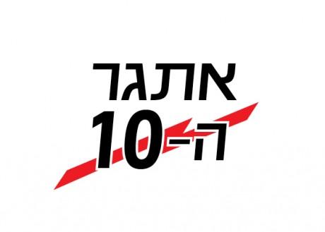 מגשימים את החלום לרוץ 10 ק״מ ברצף!