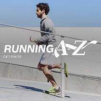 סדנאות ריצה RUNNING A-Z